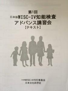 WISC-Ⅳ知能検査アドバンス講習会